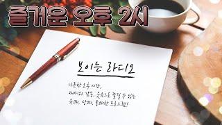 즐거운 오후2시 보이는라디오 특별손님 트로트가수 김현민님 [목포MBC] 다시보기