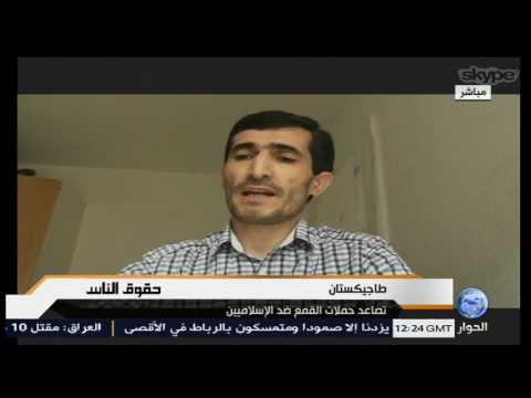 طاجيكستان: تصاعد حملات القمع ضد الاٍسلاميين