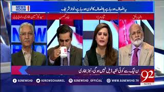 News Room : NAB reference : QAU students issue : Sindh Police -  19 October 2017 - 92NewsHDPlus