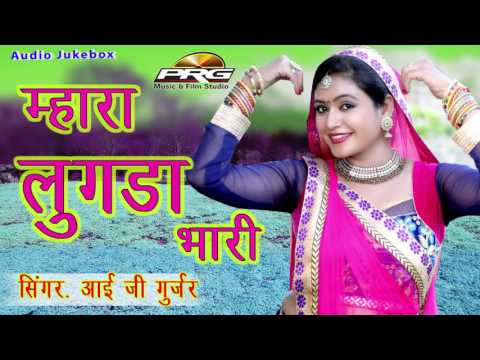 Mhara Lugara Bhari || Superhit Dj Song || I.G. Gurjar || Audio Jukebox || PRG