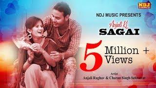 New Haryanvi Song | अंजलि की सगाई  | Anjali Raghav Hits | Anjali Ki Sagai | Latest Song 2018
