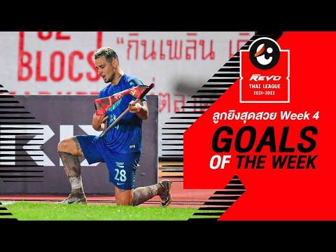 Goals of the Week : สัปดาห์ที่ 4 | รีโว่ ไทยลีก 2021-22
