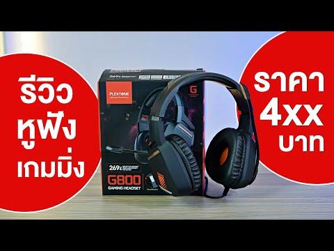 รีวิว PLEXTONE G800 หูฟังเกมมิ่ง Over Ear ราคา 400 กว่าบาทเท่านั้น!!