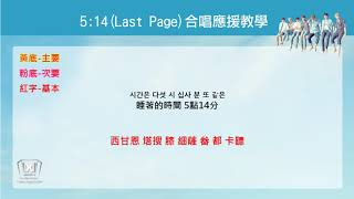【MX1stTWST合唱應援】Monsta X - 5:14 (Last Page)
