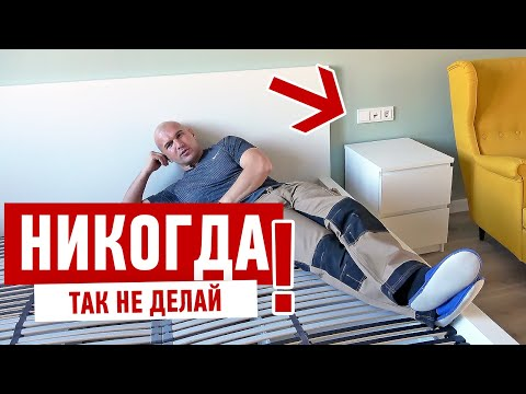 Как нельзя делать электрику около кровати. Электромонтаж своими руками. photo