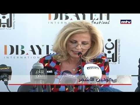 Prime Time News - 12/05/2017 - مهرجانات ضبية الدولية