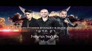 Eyal Golan Ft. Mike Stanley & Duke Anthony צלצול-אייל גולן - רק תדעי