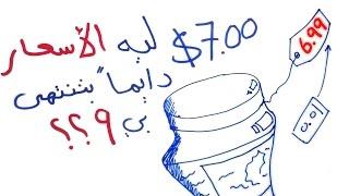 ليه دايما الاسعار بتنتهي بي 9؟ هل فعلا بتأثر؟ - شخبطة