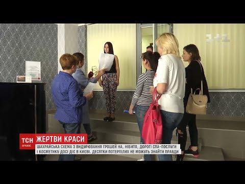 У Києві у салоні краси кидають клієнтів на десятки тисяч гривень, пропонуючи безкоштовні процедури