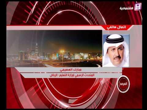 المرصد - معلمات المدارس الأهلية.. والمستقبل المجهول - أ. مبارك العصيمي