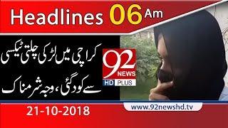 News Headlines | 6:00 AM | 21 Oct 2018 | 92NewsHD