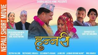 Nepali Short Movie Hunnari Ft Deepak Raj Giri and Deepa Shree Niraula