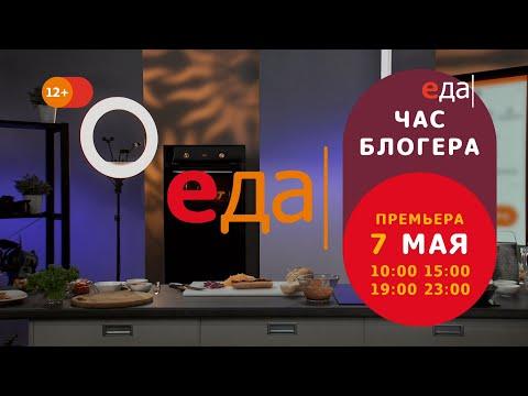 Премьера | «Час блогера» на телеканале «Еда»