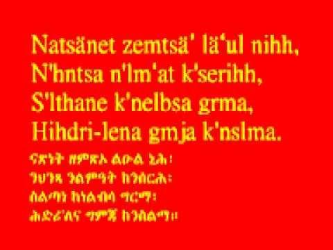 eritrea-national-anthem-song-lyrics-feruza-kesete