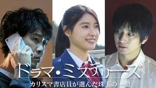 [teaser] Drama Mysteries ~ Karisuma Shotenin ga Eranda Jugyoku no Issatsu ~ [Drama SP 2017]