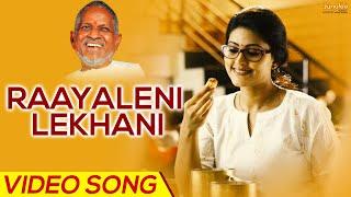 Raayaleni Lekhani Full Length Video Song  PrakashRaj   Sneha   Ilayaraja width=