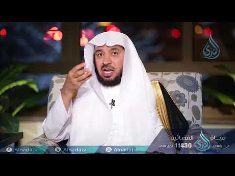 مكارم الأخلاق | بدائع الفوائد | ح9 | الدكتور عبد الله السحيباني