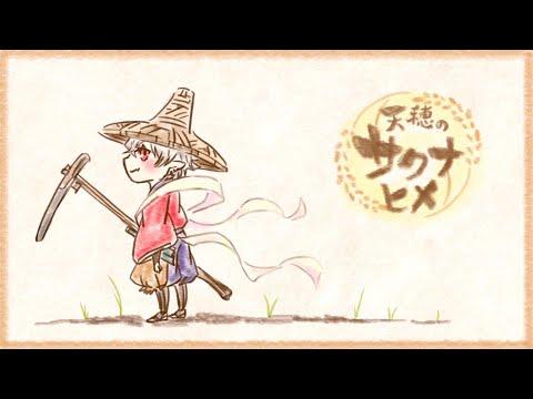 【 天穂のサクナヒメ 】電子レンジ農家【 お米作るゲーム 】