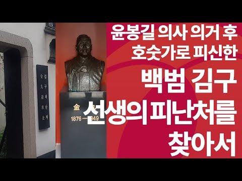윤봉길 의거 후…호숫가로 피신한 김구의 피난처를 찾아서