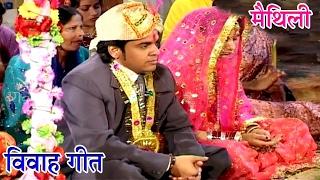 फूल लाया है माली सजाओ डाली - Maithili Vivah Geet 2017 | Maithili Hit Video song |