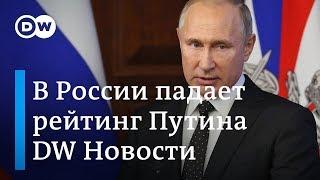 Низкий рейтинг Путина