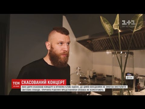 Дорн не насмілився давати концерт в Одесі після зриву виступу Лободи