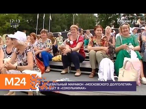 """Танцевальный марафон """"Московского долголетия"""" пройдет в """"Сокольниках"""" - Москва 24"""