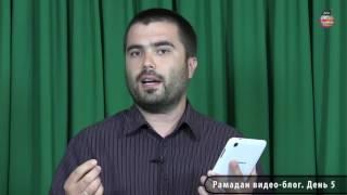 Месяц Рамадан. День 5. О доказательствах Исламской Акъыды (доктрины)