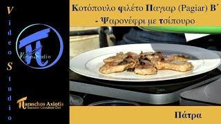 Κοτόπουλο φιλέτο Παγιαρ ( Pagiar ) Β΄ - Ψαρονέφρι με τσίπουρο