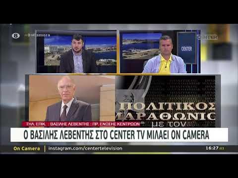 Βασίλης Λεβέντης στο Center TV Καβάλας (26-5-2020)