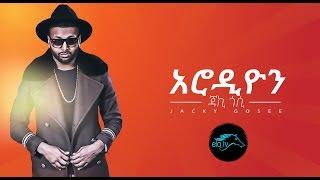 Ela Tv   Jacky Gosee   Arodion   New Ethiopian Music 2019   [Official Audio]
