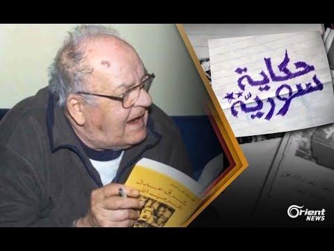 محمد الماغوط.. الشاعر الذي امتهن الحزن والسخرية| حكاية سورية