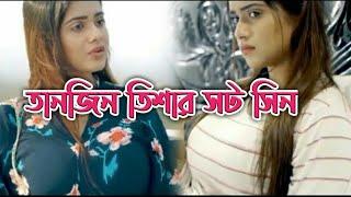 Tanjin Tishar New Video