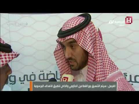 """لقاء نائب رئيس هيئة الرياضة الأمير عبدالعزيز بن تركي الفيصل حول ورشة """"استراتيجية الاقتصاد الرياضي"""