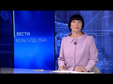 Вести-Коми на коми языке 01.07.2021
