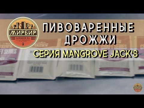 """Пивоваренных дрожжи. Серия """"Mangrove Jack's""""."""