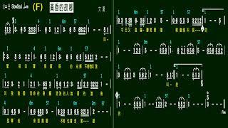 5.黃昏的故鄉-文夏(F)K伴奏-(簡譜)