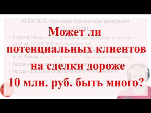Может ли потенциальных клиентов на сделки дороже 10 млн. руб. быть много?