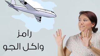 برامج رمضان 2015: رامز واكل الجو
