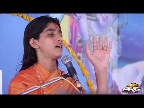Bhagwat Katha(चौथा दिन) Part-4   बाल संत बांकेबिहारी जी   Guru Kripa Aashram,Nettaara Jodhpur