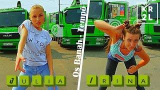 Os Banah - TEMPO | Routine By Irina Zbrailova, dance ft Julia | DONGA GIRLS
