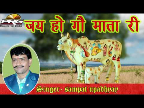 जय हो गौ माता री || Sampat Upadhyayi || New Rajasthani Superhit Audio Song || PRG