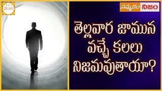 Do Early Morning Dreams Come True ? |  How Dreams Can Predict The Future | Nammakam Nijam | Bhakti