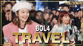 [HOT] BOL4 - Travel , 볼빨간사춘기 - 여행