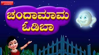 Chanda Mama Odi Baa Kannada Rhyme for Children