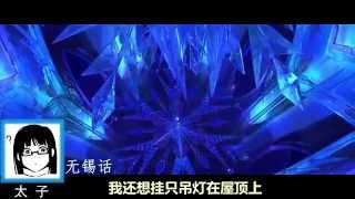 中國26种方言MIX版 Let It Go - 26 Chinese dialects
