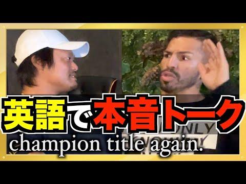 【English ver02】Jorge Linares本音を語る!私はなぜチャンピオンに戻りたいのか