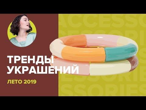 Тренды Украшений Лето 2019!