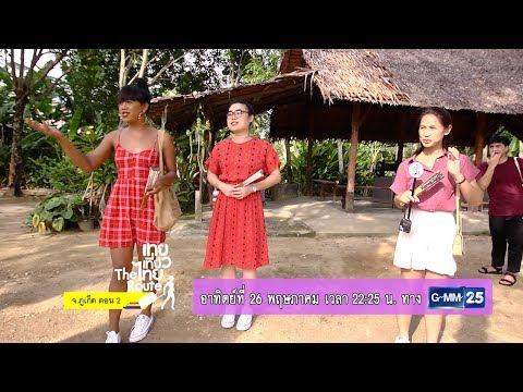 เทยเที่ยวไทย อาทิตย์ที่ 26 พ.ค. นี้ เที่ยว จ.ภูเก็ต ตอน 2 22.25 น. ช่อง GMM25