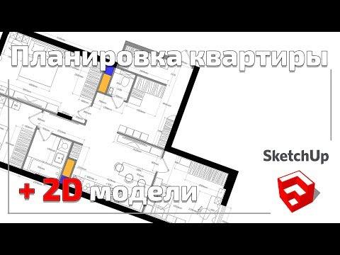 Планировка интерьера квартиры в Sketchup. Проектируем квартиру сами! photo